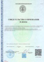 Свидетельство о признании №021306